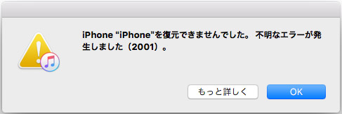 iTunesでiPhoneの復元失敗