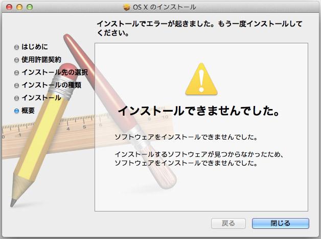 OSXインストール失敗