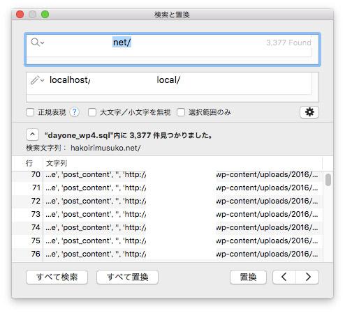 splファイルを書き換える 置換処理