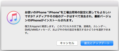 iTunesでiPhoneの復元